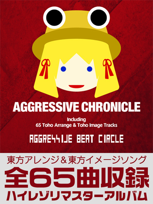 AGGRESSIVE CHRONICLE 東方アレンジ・ハイレゾリマスター・アルバム