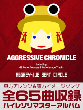 AGGRESSIVE CHRONICLE 東方アレンジ・ハイレゾリマスター・アルバム